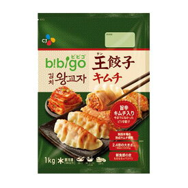 (13291)【S】【CJ】【bibigo】ビビゴ王餃子「キムチ」 1kg ★ 1袋 ★ ビビゴ 人気餃子 さっぱりとした辛さ♪ ★★