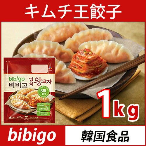 (13291)【CJ】【bibigo】ビビゴ王餃子キムチ■ビビゴ 人気餃子 さっぱりとした辛さ♪ 【楽天スーパーセール! ポイント2倍】