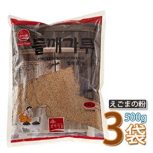 (03230x3)【S】【草野】えごまの粉 ★ 500g x 3袋 ★ えごまパウダー エゴマ粉 えごま粉