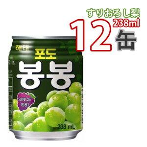 (05040x12)【S】【ヘテ】ボンボンぶどうジュース(ボンボン) ★ 238ml x 12缶 ★ 韓国 ジュース ぶどうジュース ★★