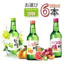 「10」 【S】【眞露】チャミスル カクテル 360ml 【お選び6本】 焼酎 カクテルみたいで飲みやすい! 韓国焼酎 お酒 …