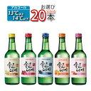 「10」 【S】【果実焼酎】ジョウンデー 360ml 【お選び20本】 焼酎 カクテルみたいで飲みやすい!韓国焼酎 お酒 酒 焼…