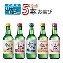 【S】【果実焼酎】ジョウンデー 360ml 【お選び5本】 焼酎 カクテルみたいで飲みやすい! 韓国焼酎/お酒/酒/焼酎/韓国…