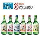 「10」 【S】【果実焼酎】ジョウンデー 360ml 【お選び6本】 焼酎 カクテルみたいで飲みやすい! 韓国焼酎/お酒/酒/焼…