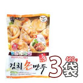 (13284x3)【S】【名家】手作りキムチ餃子 ★ 420g x 3袋 ★ 「冷凍」 【韓国食品・韓国料理・韓国食材・おかず】【韓国お土産・輸入食品・非常食・激安】 ★★
