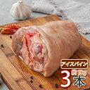 (13014)【S】「冷凍」 アイスバイン ★ 約1.3kg x 3本 ★ 豚骨付きスネ肉(生) 【カナダ産】〔クール便〕 韓国食品 韓…