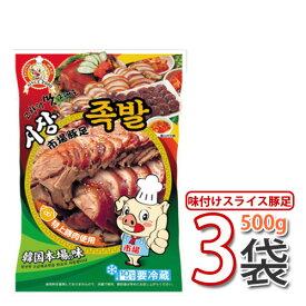 (00018)【S】【市場】王豚足(トンソク) スライス 500g x 3パック 辛みそ付き〔クール便〕 【韓国食品・韓国料理・韓国食材・おかず】【韓国お土産・激安】【あす楽】 ★★