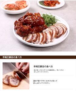 【市場】王豚足(トンソク)スライス750g辛みそ付き〔クール便〕【韓国食品・韓国料理・韓国食材・おかず】【韓国お土産・激安】