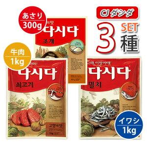 【CJ】ダシダ 3種類セット「牛肉 1kg/イワシ 1kg/あさり 300g」★(だしの素)韓国調味料 【韓国食品・韓国料理・韓国食材・おかず】【韓国お土産・輸入食品・非常食・激安】 ★★
