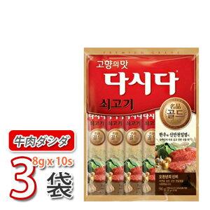 【送料無料】【CJ】牛肉ダシダ 8gx12スティック(3袋)★(牛肉だしの素)韓国調味料 【韓国食品・韓国料理・韓国食材・おかず】【韓国お土産・輸入食品・非常食・激安】 (03255x3)