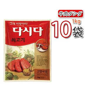 (03251)【S】【CJ】牛肉ダシダ ★ 1kg X 10袋(1ケース) ★(牛肉だしの素)韓国調味料 【韓国食品・韓国料理・韓国食材・おかず】【韓国お土産・輸入食品・非常食・激安】【メール便、配送可