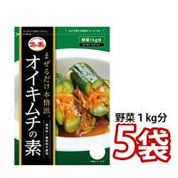 (4432)【全国送料無料!】【ファーチェ】本格キュウリキムチの素【88g】x5パック花菜ファーチェまぜるだけオイキムチの素生野菜1k用【韓国食品・ヤンニョム】下漬・塩漬が不要です!生野菜が約60分で漬け上がり♪
