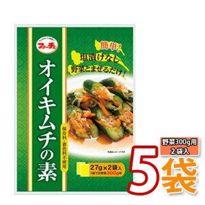 (04442x5)【全国送料無料!】【ファーチェ】オイキムチの素「小」 ★ 5袋(27g x 2袋入)★「生野菜 300g用 2袋」 花菜 ファーチェ まぜるだけ オイキムチの素 【韓国食品・ヤンニョム】下漬・塩