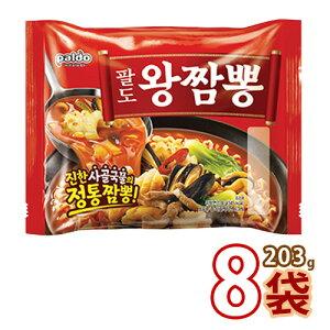 (01670x8)【S】【パルト】王チャンポン ★ 203g X 8袋 ★ ワンチャンポン 韓国食品 韓国食材 韓国料理 韓国ラーメン 韓国食品 韓国食材 韓国料理 韓国ラーメン パルドちゃんぽん 韓国ちゃんぽん