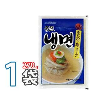 (07202)【宮殿】 冷麺スープ 1袋 (スープ270g) 宮殿冷麺 韓国冷麺 韓国れいめん 韓国食品 輸入食品 韓国食材 韓国料理 韓国お土産 非常食  ★★
