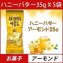 【大人気】【Tom`s farm】 ハニーバターアーモンド 35g X 5袋/お菓子/ハニーバター/韓国お菓子