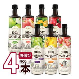 美酢(ミチョ) 900mlx4本 選べる【8種類から4本お選び】 「カラマンシー/ザクロ/パイナップル/マスカット/モモ/イチゴ」から選んでください