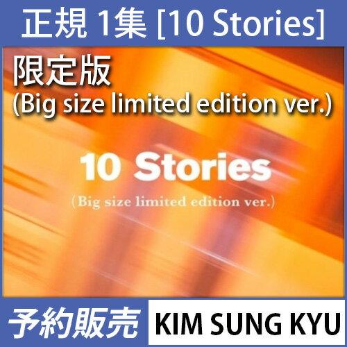 【1次予約】【K-POP】キムソンギュ(KIM SUNG KYU) 正規 1集 [10 Stories] 限定版 (Big size limited edition ver.)【初回限定スペシャルポスター(丸めて)付】【WOOLLIM Entertainment】INFINITE
