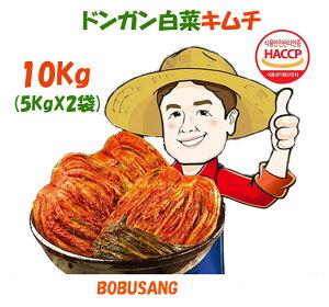 11月10日入荷予定 ●新鮮キムチを発送します●ドンガン 白菜キムチ 10kg(5kgx2)※江原道で栽培した美味しい白菜で、江原道で漬けました。江原東江キムチ 浅漬けキムチ 韓国 キムチ韓国食品 (11