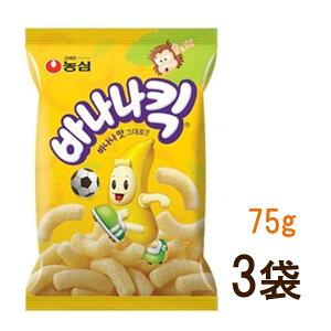 【農心】バナナキック(75g) 3袋 ★バナナ粉末1.6%含有 牛乳にいれても♪バニラアイスの上にトッピングしてもグー/韓国のお菓子 スナック菓子 韓国お菓子 韓国おやつ (09506x1)【S】