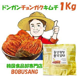 【江原東江】ドンガン チョンガク(大根)キムチ 1kg 「韓国産」カクテキとは違い小ぶりな大根を丸ごとヤンニョムで漬けこんだ、食べごたえのあるキムチです。シャキシャキと食べ応えが最