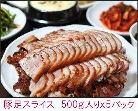 自家製 豚足【市場】王豚足 チョッパル スライス 500gx5パック ★ 辛みそ付き【クール便】そのまま召し上がってもよし サンチュに包んで召し上がってグー♪【韓国食品・韓国料理・韓国食材・おかず】【韓国お土産・激安】【あす楽】(00018x5)【S】