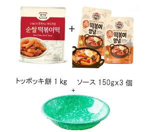 【宗家】純米トッポギ餅 1kg 1個 + 白雪トッポキソース 150gx3個セット+メラミン食器1個★クール便★このセットで美味しい韓国本場のトッポギ完成!手抜き料理でありながらプロの味を思い出