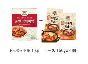 トッポギ【宗家】純米トッポギ餅 1kg 1個+白雪トッポギソース 150gx3個セット【クール便】★このセットで美味しい韓国本場のトッポギ完成!手抜き料理でありながらプロの味!韓国食品 輸入