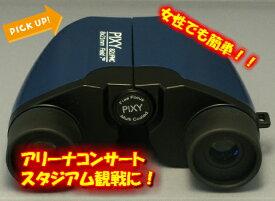【PIXY 双眼鏡】8×21 マルチコート フリーフォーカス ブルー 8倍 キャンプ アウトドア 野外 ライブ ソーシャルディスタンス 巣ごもり オリンッピック