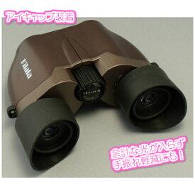 【Kilala 双眼鏡】10×20 ブラウン アイキャップ付 10倍 キララ 双眼鏡 キャンプ アウトドア 野外 ライブ ソーシャルディスタンス 巣ごもり オリンッピック