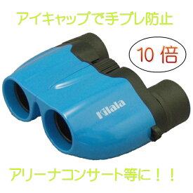【Kilala 双眼鏡】10×20 ブルー アイキャップ付 10倍 キララ 双眼鏡 キャンプ アウトドア 野外 ライブ ソーシャルディスタンス 巣ごもり オリンッピック