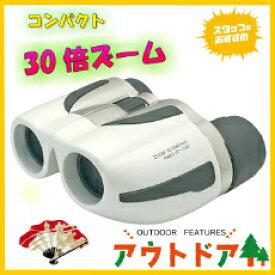 【PIXY ズーム 双眼鏡】10-30×21 30倍 コンパクト 高倍率 キャンプ 巣ごもり ソーシャルディスタンス オリンピック アウトドア 大谷