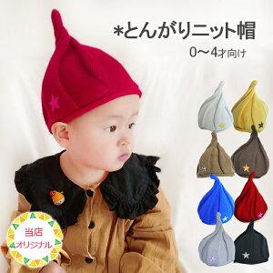 とんがり帽子 どんぐり帽子 とんがりニット帽 全8色 ニットキャップ ねじり ニット 帽子 星 刺繍ワッペン お揃い 乳児 幼児 洗える ベビー キッズ 赤ちゃん おしゃれ かわいい シンプル ブラ