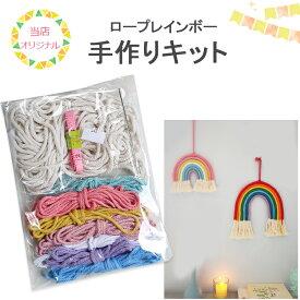 マクラメ 糸キット ロープレインボー 虹 タペストリー キッズルーム 編み方付き クリックポスト送料無料