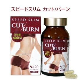 【公式☆直販】スピードスリムカット/バーン