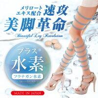 【公式☆直販】速攻美脚革命プラス水素