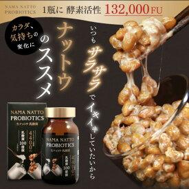 【公式☆直販】生ナットウ乳酸菌│1日あたり5パック分の納豆キナーゼ活性+100億個の乳酸菌が摂れる。