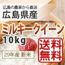 【送料無料】【新米】【広島県産】29年産広島県産新米ミルキークイーン10kg精米(白米)生産農家が販売するお米[注文を受けてから精米します]