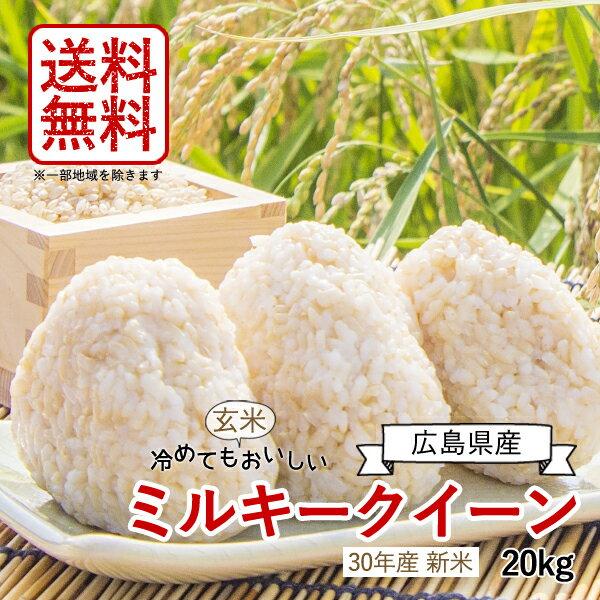 【送料無料】【新米】【広島県産】30年産ミルキークイーン20kg玄米