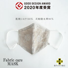 ファブリックケアマスク coco-kara(リネン刺繍タイプ)抗ウィルス 花粉除去 肌側シルク100% 布マスク 肌にやさしい 肌荒れしない かわいい おしゃれ 洗える 耳が痛くならない 送料無料 日本製