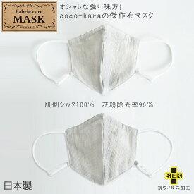 ファブリックケアマスク coco-kara(オーガニックコットンタイプ)抗ウィルス 花粉除去 肌側シルク100% 布マスク 肌にやさしい かわいい おしゃれ 洗える 耳が痛くならない 送料無料 日本製