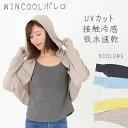 【在庫限定価格】WINCOOフード付ボレロストール(涼しい 接触冷感 吸水速乾 UVカット 日本製)