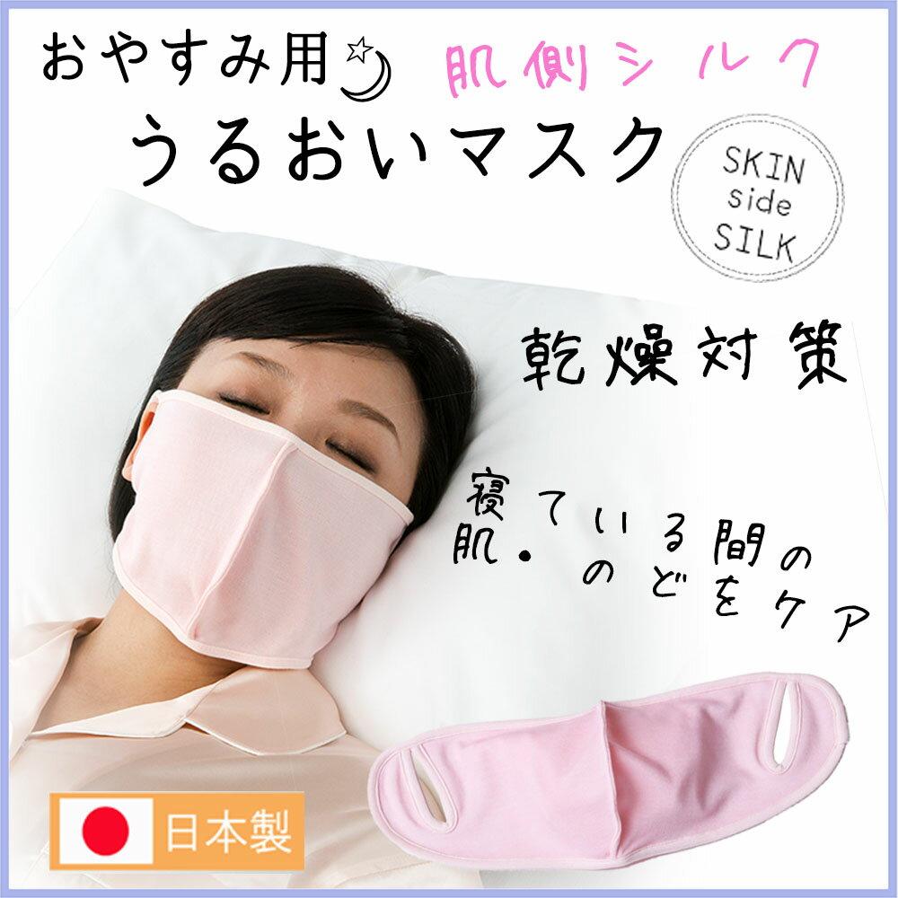 就寝用 裏シルクうるおいマスク(就寝用 マスク シルク 日本製 おやすみ ピンク 洗える 痛くない 加湿 国産 寝るとき 耳が痛くならない 送料無料)