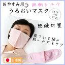 就寝用 裏シルクうるおいマスク(就寝用 マスク シルク 日本製 おやすみ ピンク 洗える 痛くない 加湿 国産 寝るとき…