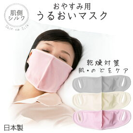 おやすみ用肌側シルクうるおいマスク(就寝用 シルク 肌荒れ 肌にやさしい 保湿 うるおい のど 保温 耳が痛くならない 跡が残らない 乾燥 寝るとき日本製 )