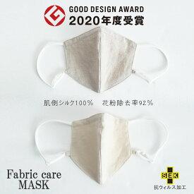 ファブリックケアマスク coco-kara(リネンタイプ)抗ウィルス 花粉除去 肌側シルク100% 布マスク 肌にやさしい 肌荒れしない かわいい おしゃれ 洗える 耳が痛くならない 送料無料 日本製
