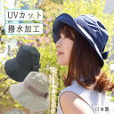 在庫限定価格!【UVカット・撥水加工】コンパクトにたためる帽子(涼しい 接触冷感 吸水速乾 UVカット 撥水加工 日本…