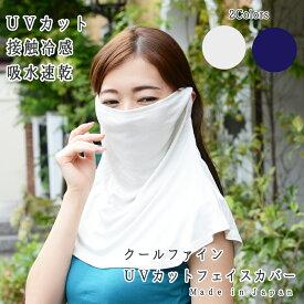 クールファインUVカットネック&フェイスカバー(接触冷感 吸 水速乾 UVカット マスク 日本製)