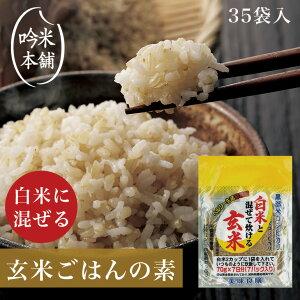 【送料無料】玄米ごはんの素 白米と混ぜて炊ける発芽玄米 70g×7×5セット 35袋【手軽に毎日 美味しく健康】【39ショップ対応】【沖縄・離島別途送料必要】