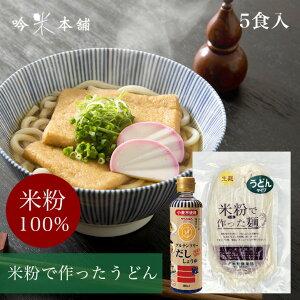 【送料無料】米粉 麺 うどん 日本のお米からつくった「米屋の米粉」うどん 5食 (1食130g)+サンジルシだししょうゆ 300ml1本 小麦粉不使用 グルテンフリー 【39ショップ対応】 【北海道・沖縄・